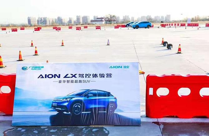 2019 广汽新能源AION驾控体验营
